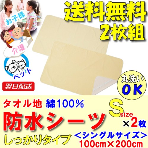【2枚組/送料無料】綿100%パイル地 防水シーツ(...