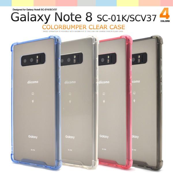 bf06d643df Galaxy Note8 SC-01K(docomo)/SCV37(au)用 カラーバンパー