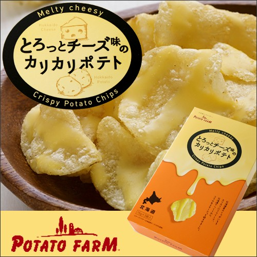 ポテトファーム とろっとチーズ味のカリカリポテ...