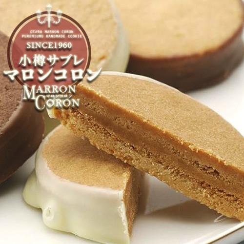 伝統の味 マロンコロン 4個入 小樽サブレ
