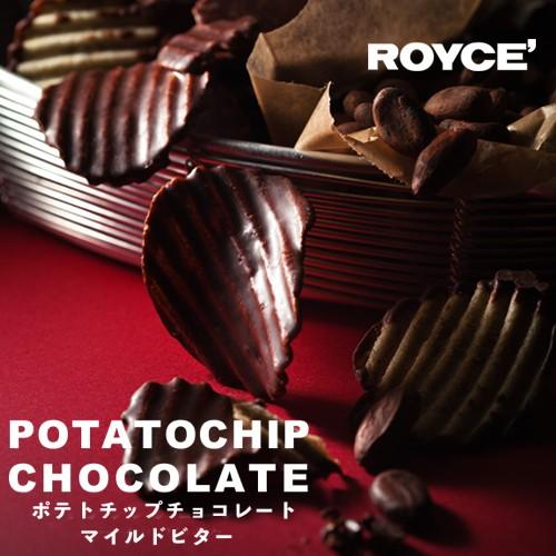 ロイズ ポテトチップチョコレート マイルドビタ...