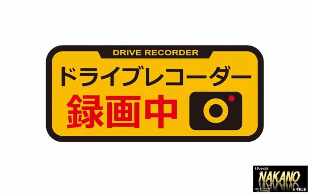 抑止効果抜群【ドラレコステッカー ドライブレコ...