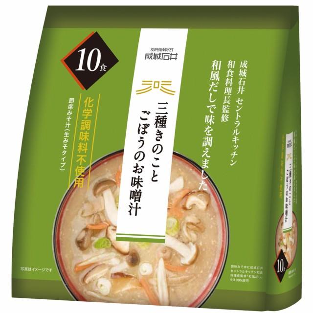 成城石井 三種きのことごぼうのお味噌汁 10食