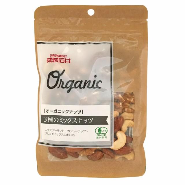 成城石井 オーガニック 3種のミックスナッツ 80g