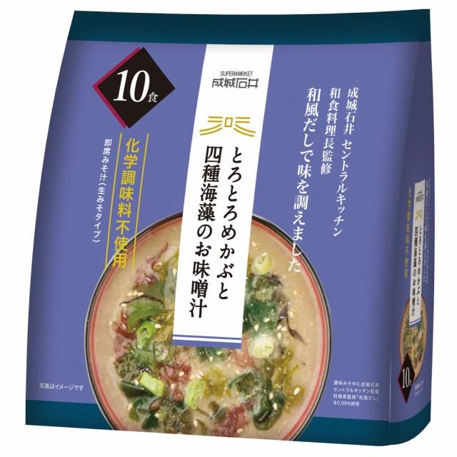 成城石井 とろとろめかぶと四種海藻のお味噌汁 10...