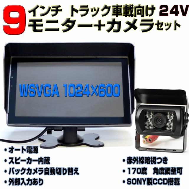 12/24Vトラック用9インチ液晶オンダッシュ...