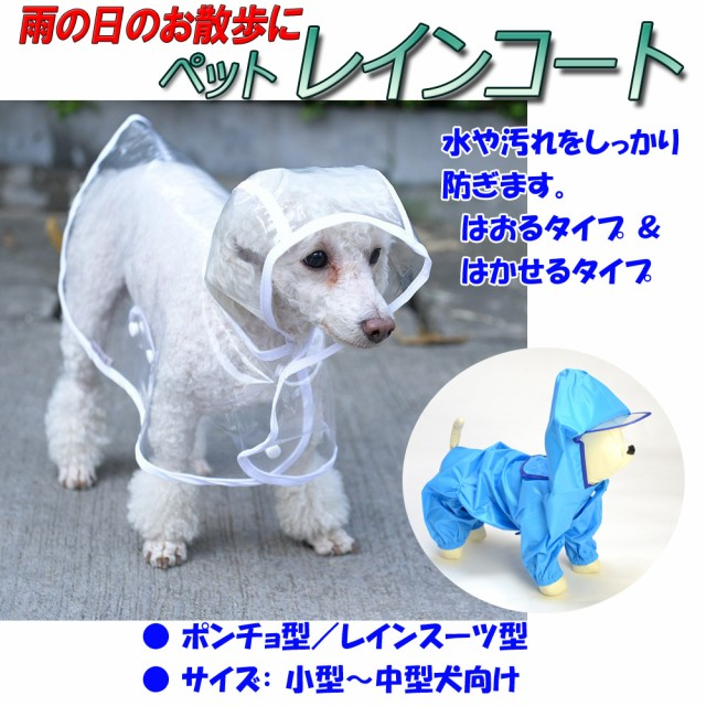 【送料無料メール便】ペット用レインコート 小型...