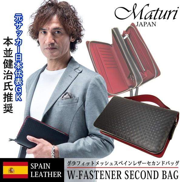 Maturi マトゥーリ スペインレザー 牛革 グラフィ...
