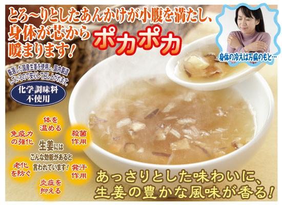 とろ〜りあんかけ生姜スープ80食組(55546-000)