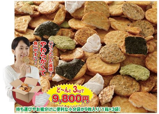 草加「おんま屋」やわらか九助煎餅(55412-000)