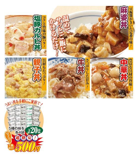 ガッツリうまい!丼ざんまい(5種20食)(55192-00...