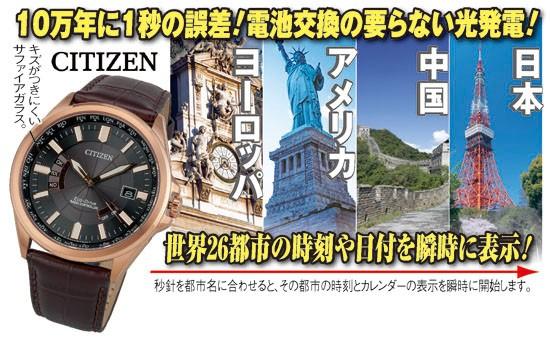 シチズンエコ・ドライブ電波時計(55620-000)