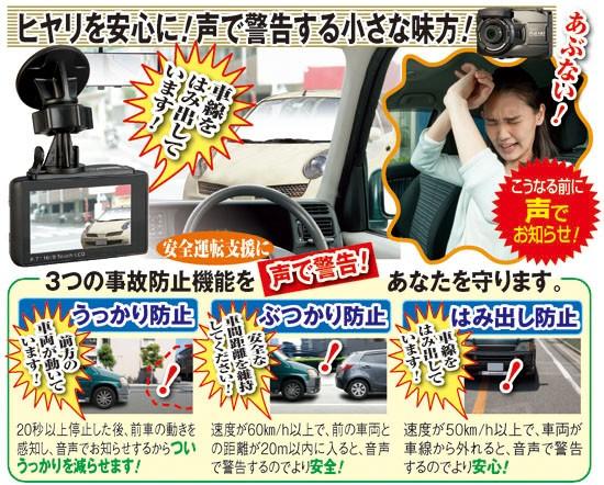 安心運転ドライブレコーダー(54978-000)
