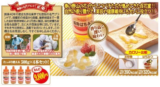 正栄の純粋蜂蜜500g4本組(55615-000)