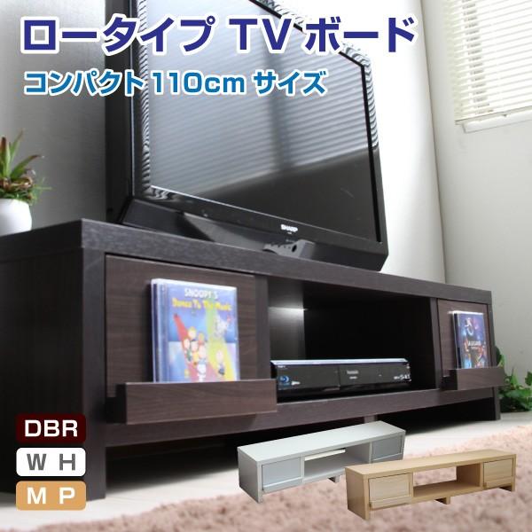 テレビ台 幅110cm ロータイプ テレビボード リビ...