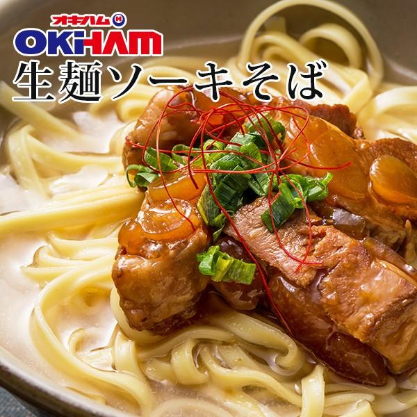 沖縄美味御膳 ソーキそば (2食入)|沖縄土産|...