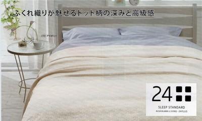 【西川リビング】【TFP-23】24+ ベッドスプレッ...