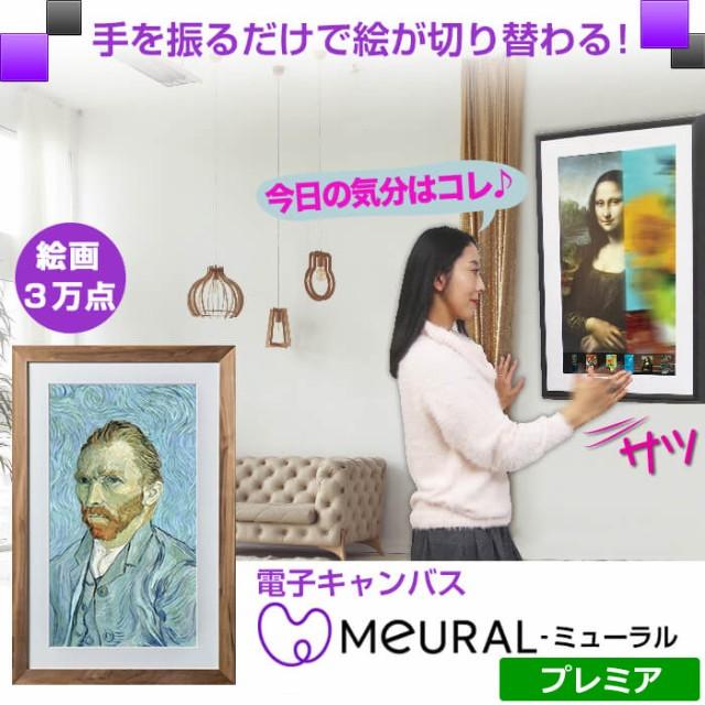 【電子キャンバス】 Meural ミューラル プレミア ...