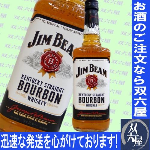 ●ジムビーム ホワイト 40度 700ml●世界売上NO1...