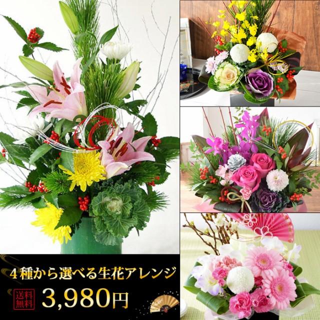 お正月の花 4種から選べる生花アレンジ 迎春 正月...