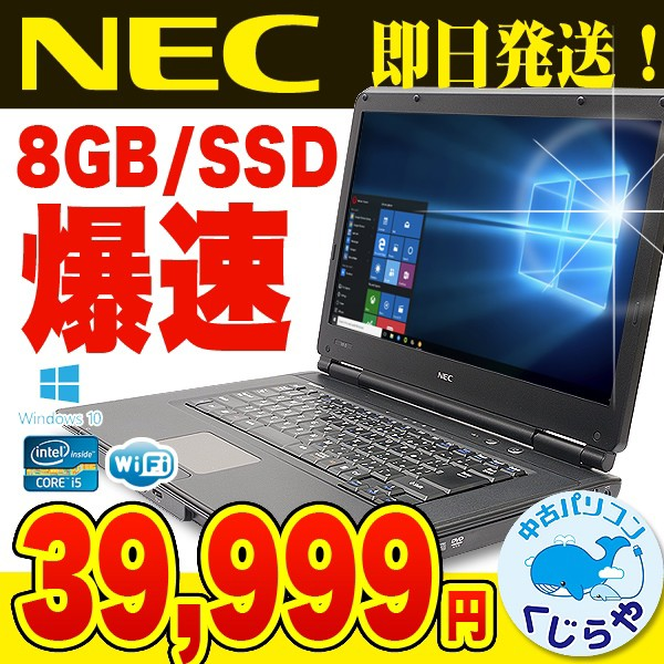 ノートパソコン 中古パソコン 8GBメモリ SSD Core...