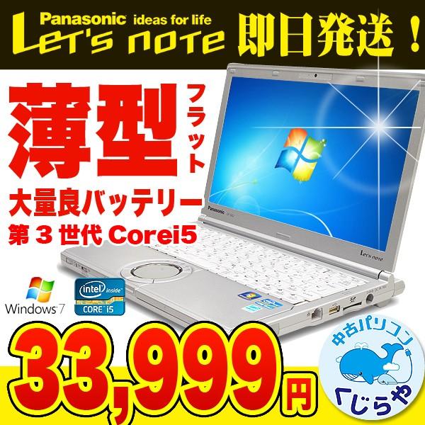 ノートパソコン 中古 Panasonic Let'snote CF-SX2...