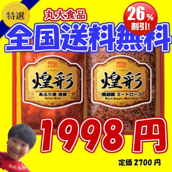 今だけ26%off丸大ハム2本セット/焼豚/黒胡椒ミー...