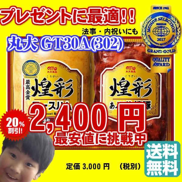 金賞受賞GT-30A/丸大ハムギフト013/産地直送品/冷...