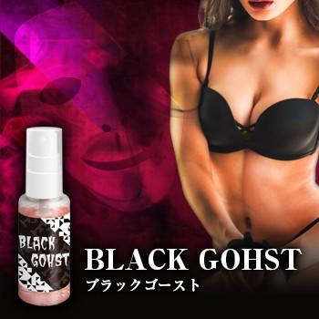 新発売!!メンズフェロモン香水【BLACK GOHST -ブ...