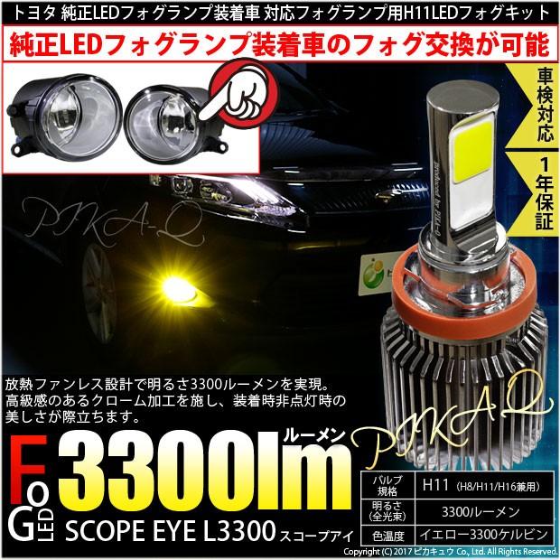 26-A-1 トヨタ C-HR[ZYX10/NGX50] 純正LEDフォグ...
