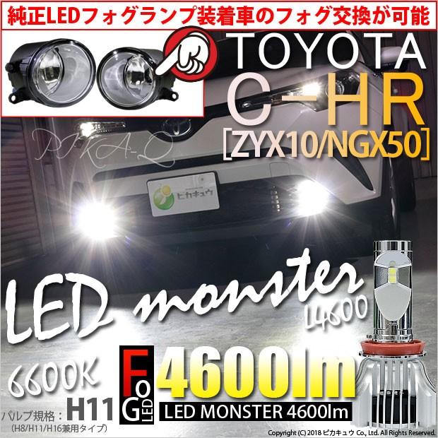 15-C-1 C-HR[ZYX10/NGX50] トヨタ 純正LEDフォグ...