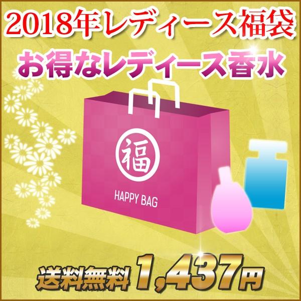 【送料無料】2018年◆ レディース 福袋 No.997 香...