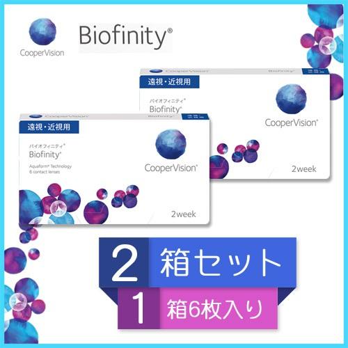【送料無料】【2箱セット】バイオフィニティ 1箱6...