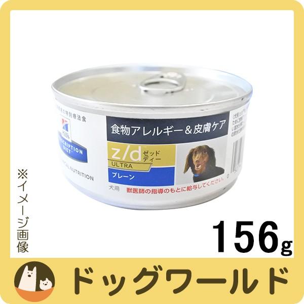 ヒルズ 犬用 z/d ULTRA プレーン 缶詰 156g