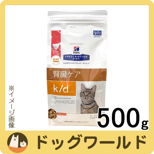 ヒルズ 猫用 k/d ドライ 500g ★SALE★