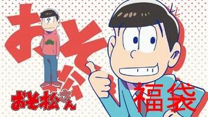 おそ松さん福袋 ¥6000相当(おそ松)