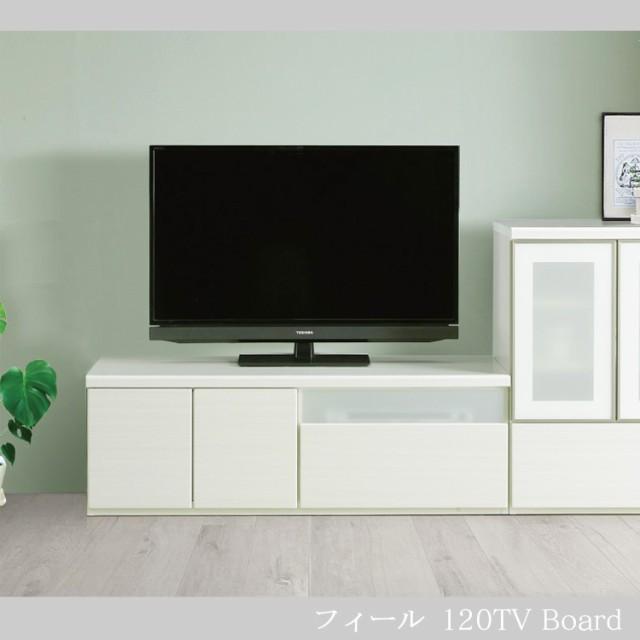 テレビ台 フィール 120TVB テレビボード TV台 TV...