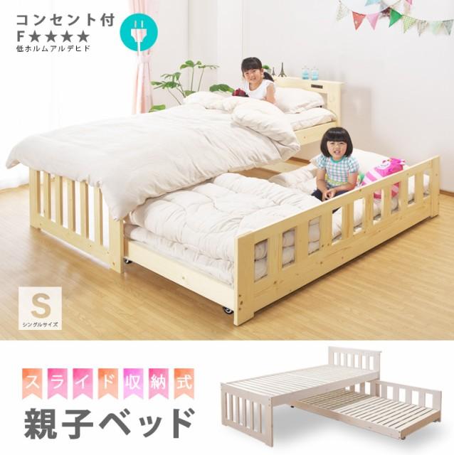 激安 ★ 【送料無料】 スライド親子ベッド 収納式...