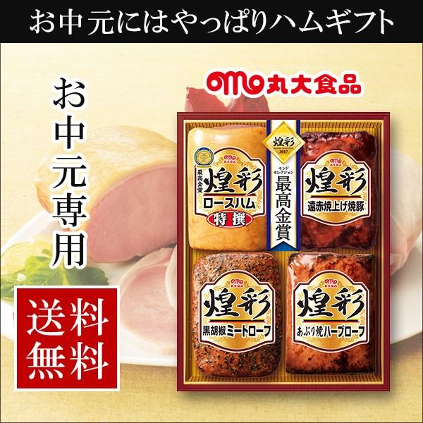 【お中元専用・送料無料】丸大ハムギフト MV-404T...