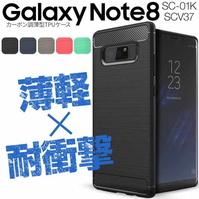 GalaxyNote8 SC-01K/SCV37 カーボン調TPUケース