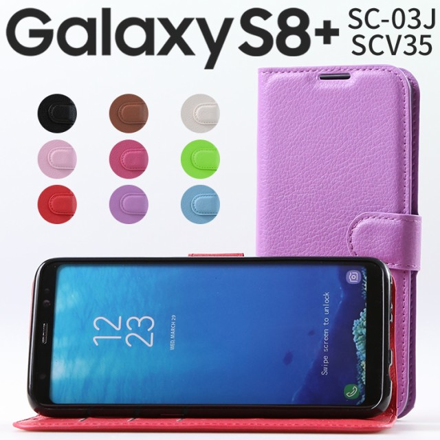 Galaxy S8+ SC-03J/SCV35 レザー手帳型ケース