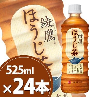 【メーカー直送・代引不可】綾鷹 ほうじ茶 525mlP...
