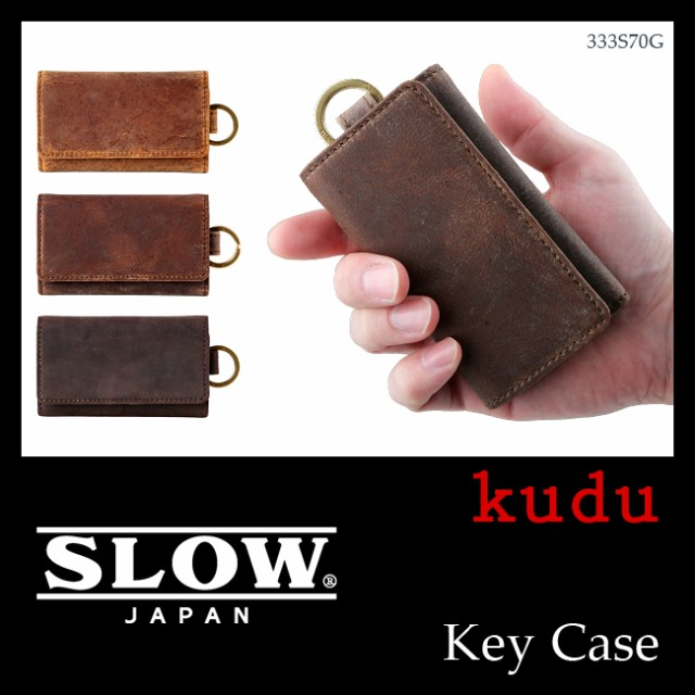 SLOW スロウ キーケース kudu クーズー key case ...