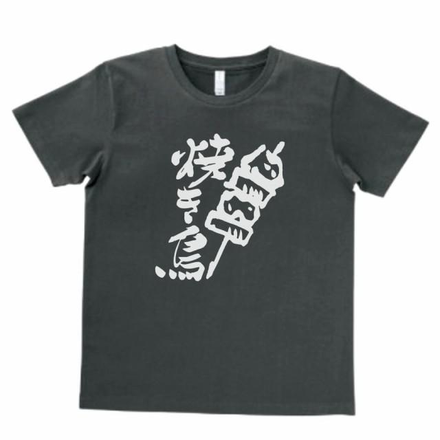 おもしろ 焼き鳥 Tシャツ スモーク MLサイズ ...