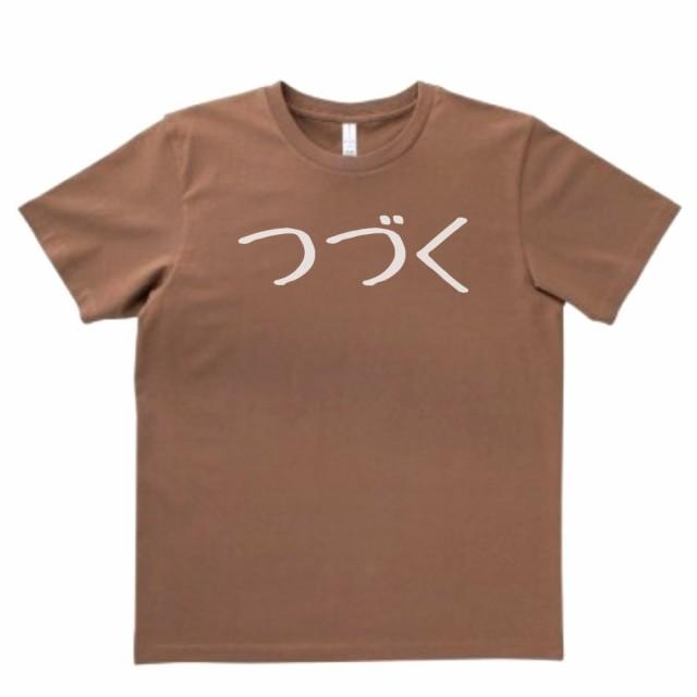 おもしろ Tシャツ つづく エスプレッソ MLサ...
