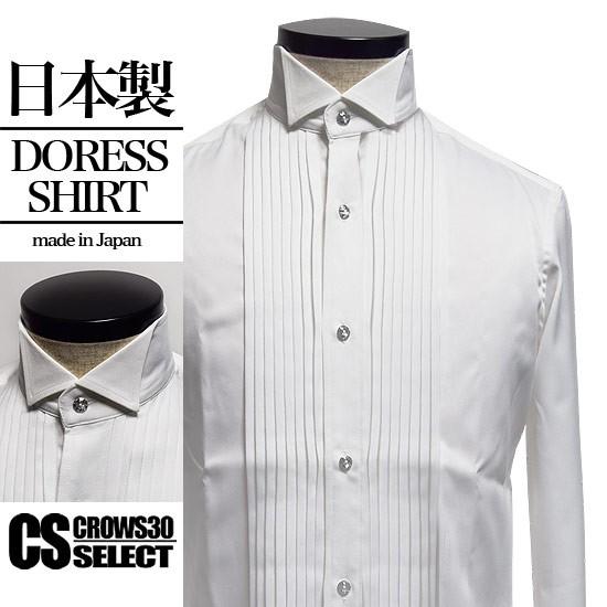 ドレスシャツ メンズ 長袖シャツ ウィングカラー ...