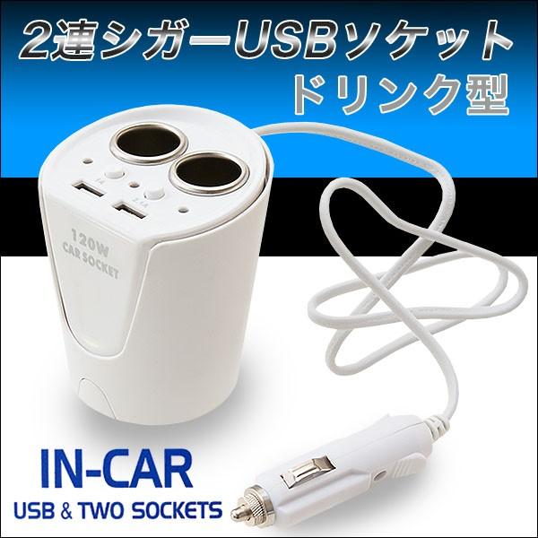 車用 USB2ポート搭載 2連シガーソケット ホワイト...