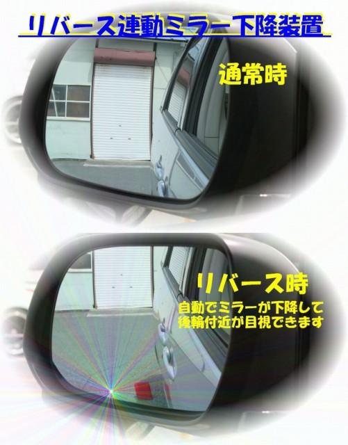 後付汎用 バック連動 ミラー 下降 ユニット【TRVS...