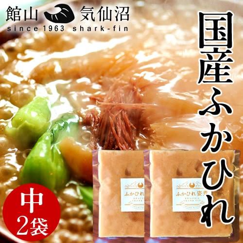 フカヒレ姿煮 尾びれ[中]200g×2P ふかひれスー...