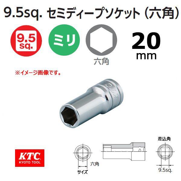 KTC 3/8-9.5sp. セミディープソケット 六角 B3M-2...